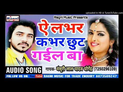 I love her cover chut Gail BA Bhojpuri new hot latest romance song LMS music new app update version