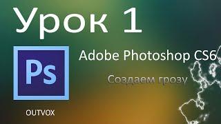 Урок 1. Adobe Photoshop CS6. Создаем грозу.