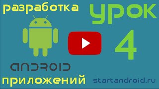 Startandroid: Урок 4. Activity, Layout, View, ViewGroup. Элементы экрана в android