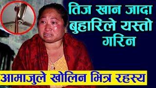 Bharatpur kanda|आमाजुले भक्कानिदै गरिन यस्तो खुलासा|बुहारी परिवर्तन भएकीथिइ|मलाइ पहिलै संका थियो|