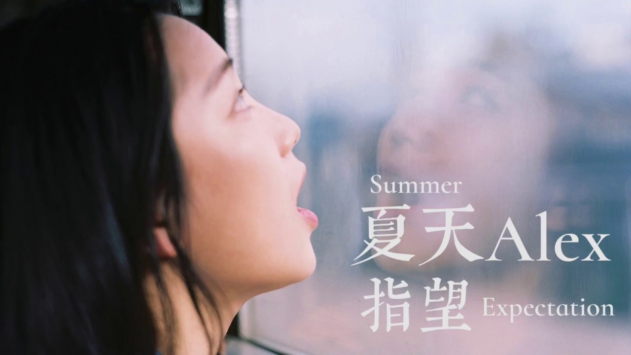 【HD】夏天Alex - 指望 [新歌][歌詞字幕][完整高清音質] Summer Alex - Expectation