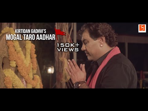 Mogal Taro Aadhar   (Mogal Maa No Garbo) By Kirtidan Gadhvi