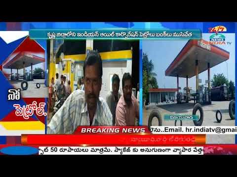 Indian Oil Petrol Bunks Closed In Krishna & Guntur Districts || INDIA TV Telugu
