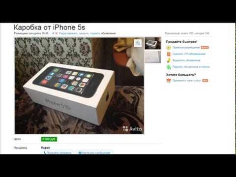 Пранк. Продажа коробки от IPhone 5S