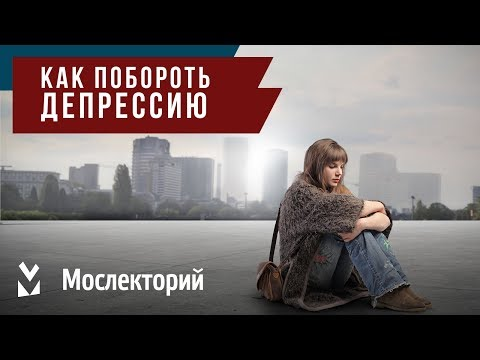 Как побороть депрессию психотерапевт Виктория Читлова