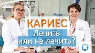 КАРИЕС зубов. Как понять, что у вас кариес. Стоматология в Новосибирске(, 2018-05-18T15:03:20.000Z)