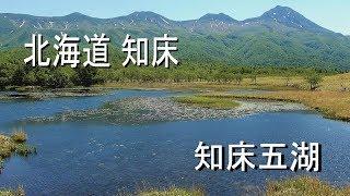 4K 知床五湖