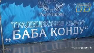 """Традиционен събор """"Баба Конду"""" край Търговище"""