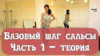 Уроки танца: как научиться танцевать сальсу - часть 1 (теория). Школа танца для начинающих.