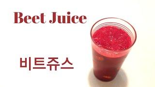 비트쥬스(beet juice)항암.고혈압.만성통증레시피…