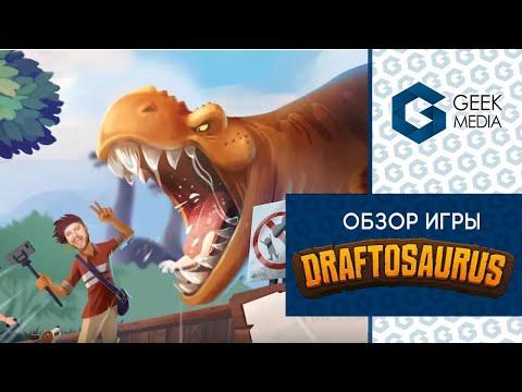ДРАФТОЗАВРЫ - ОБЗОР настольной игры про парк динозавров от Geek Media