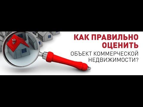 Вебинар по оценке коммерческой недвижимости 01.07.2015