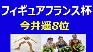 【今井遥 フランス】2014グランプリ女子フリー結果速報 今井遥8位 ラジ...