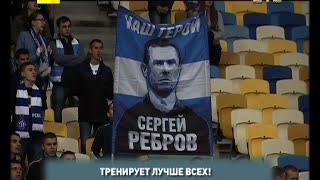 Як змінилося київське Динамо за тренерства Сергія Реброва