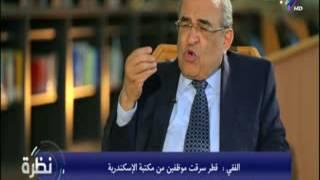 فيديو.. «الفقي»: قطر «شقطت» موظفين من مكتبة الإسكندرية