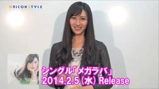 アイドリング!!!としても活動中の横山ルリカが、3rdシングル「メガラバ...