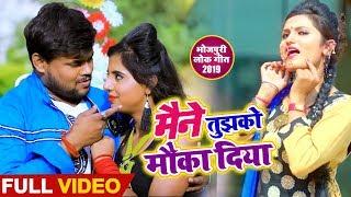 Deepak Dildar Maine Tujhko Mauka Diya Song Antra Singh Priyanka भोजपुरी का नया गाना 2019