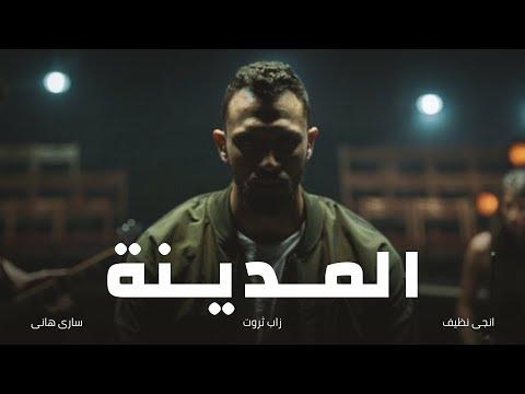 Al Madina - أغنية المدينة | Zap Tharwat & Sary Hany ft. Ingy Nazif