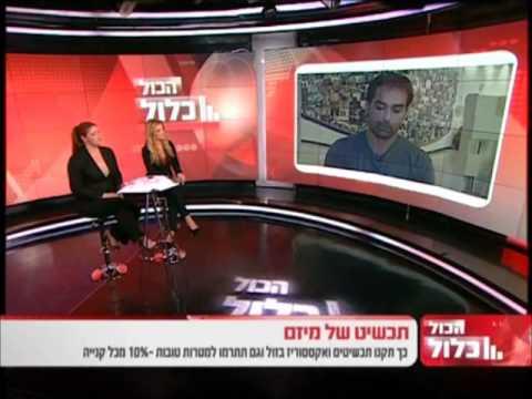 Live interview of Shongololo Safari on Hakol Kalul on Channel 10 - 26.11.2013