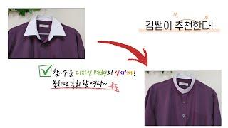 [나모라 리폼 TV] 뻔~한 Y셔츠의 변신~ 버리지 말…