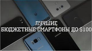 ТОП лучших смартфонов до $100 за 2018 год