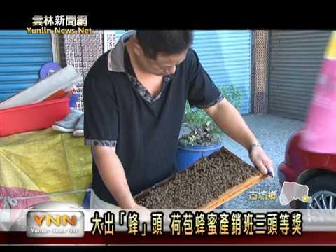友山蜂蜜-雲林新聞網-古坑荷苞蜂蜜產銷班大出蜂頭