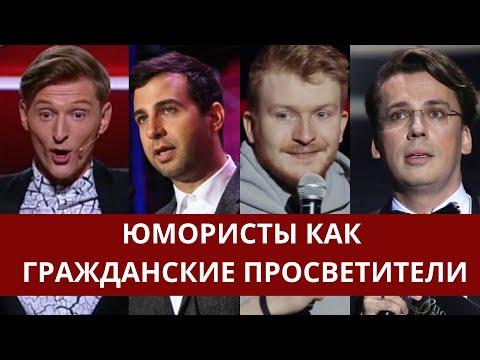 Юмористы как гражданские просветители // Воля, Ургант, Поперечный, Галкин, Comedy Woman