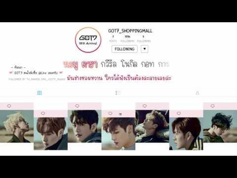 [Karaoke/Thaisub] GOT7 (갓세븐) - Shopping Mall