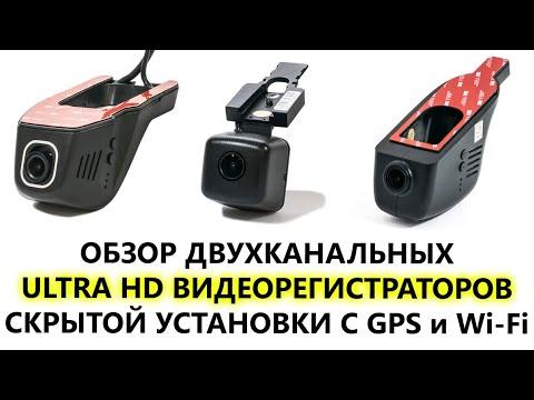 Обзор универсальных двухканальных видеорегистраторов скрытой установки AVS400DVR GPS Wi-Fi Ultra HD.