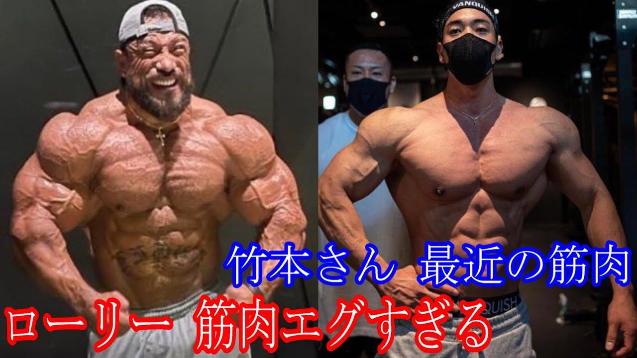 【TOKYO PRO メンズフィジーク】竹本直人さんの筋肉 + ローリー・ウィンクラーは2か月以内にボディビル大会出ます?【ハトクマ】