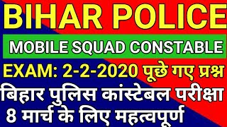 Bihar Police Mobile Squad Answer key 2 February 2020 | Bihar Police Mobile Squad Question Paper