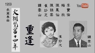 火網梵宮十四年 重逢  鍾雲山  崔妙芝