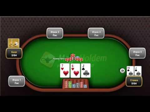 Школа Покера   Правила Покера для начинающих Техасский Холдем ► Урок 1