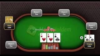 Школа Покера | Правила Покера для начинающих Техасский Холдем ► Урок 1