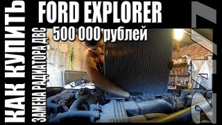 Ford Explorer 4 за 500 000 р. Замена радиатора ДВС. Серия 7