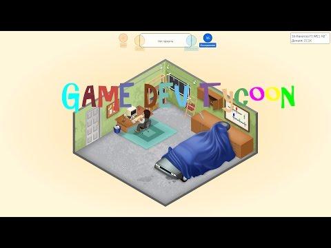 Где скачать Game Dev Tycoon? Не,знаете? ответ здесь!