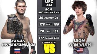 UFC БОЙ Хабиб Нурмагомедов vs Шон О'Мэлли (com.vs com.)