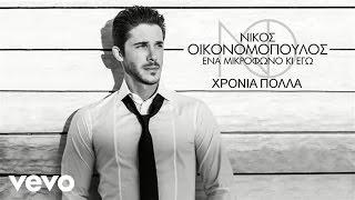 Νίκος Οικονομόπουλος - Χρόνια Πολλά