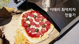 [캠핑요리] 이동식 화덕으로 이탈리안 피자 만들기, 미…