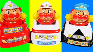 アンパンマン おもちゃ アニメ はたらくくるまと合体! 緊急車両でしゅつどう♪ パトカー 消防車 救急車 おうちでおもちゃ遊びをしよう!