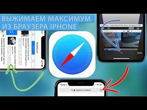 Как удобно пользоваться браузером Safari в iOS 13
