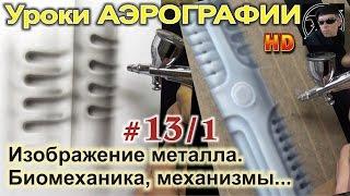 Уроки АЭРОГРАФИИ-БИОМЕХАНИКА #2/1. ИНОПЛАНЕТНЫЕ механизмы, металлические предметы...
