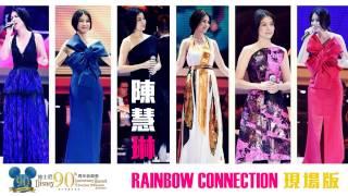 陳慧琳 Kelly Chen - The Rainbow Connection (現場版)