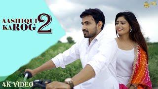 Aashiqi Ka Rog 2 (Official Video) | Rd Parmar, pooja jhinjhariya | New Haryanvi Songs Haryanavi 2020 Thumb
