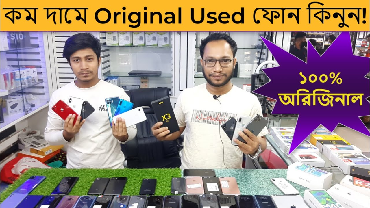 Used Phone Price in Bangladesh 2021 | Buy 100% Original Used Phone ? in Cheap Price ?