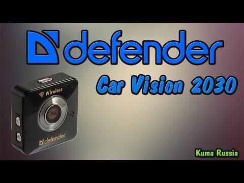 Defender Car Vision 2030. Бюджетный автомобильный видеорегистратор.