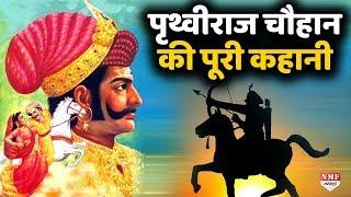 Prithviraj Chauhan की पूरी कहानी जान लीजिए, जिसने मोहम्मद गोरी को 17 बार हराया