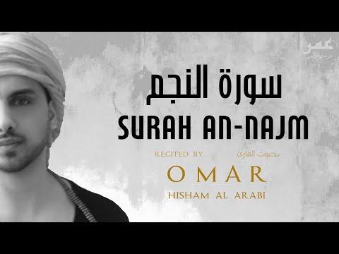 SURAH AN-NAJM - TAJWEED *NEW*  سورة النجم - مجود - تجويد