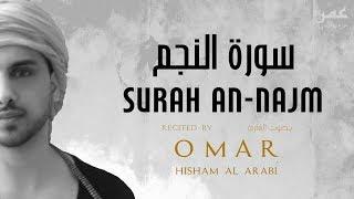 SURAH AN-NAJM - TAJWEED *NEW*  سورة النجم - مجود - تجويد MP3