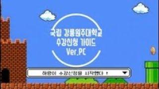 [국립 강릉원주대학교 수강신청 가이드] ver. PC …